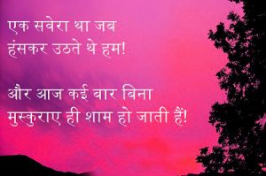 Hindi Facebook Profile/Cover Picture Pics Download