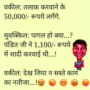 Hindi Funny Jokes Photo Pics Download