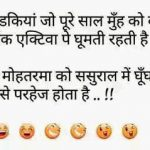 172+ Hindi Funny Jokes Images Wallpaper Pics
