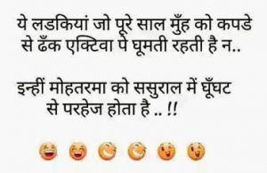 Hindi Funny Jokes Images Pics HD Download