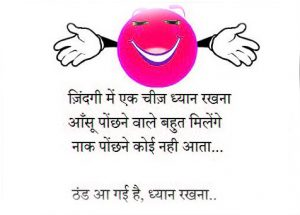 Hindi Funny Status Images Wallpaper Pictures In HD Download