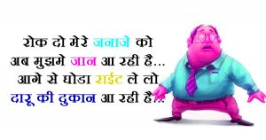Funny Hindi Shayari Images Photo Pics Download
