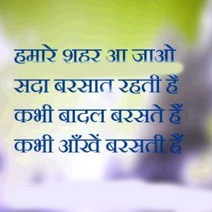 Hindi Shayari Images Pictures In HD Download