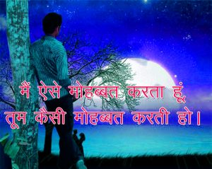 Hindi Shayari Images Wallpaper Pictures In HD