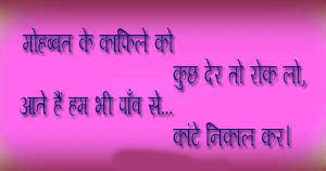 Hindi Shayari Images Photo Pics Free Download