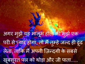 Hindi Shayari Images Wallpaper In HD Download