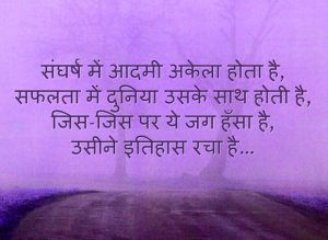Hindi Shayari Images Photo Wallpaper In HD