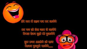 Funny Hindi Shayari Pictures Download