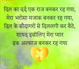 Bewafa Images For Whatsapp DP With Hindi Quotes