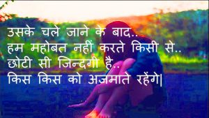 Bewafa Photo Pictures With Hindi Quotes