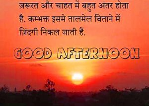 Good Afternoon Images Wallpaper Pics In Hindi