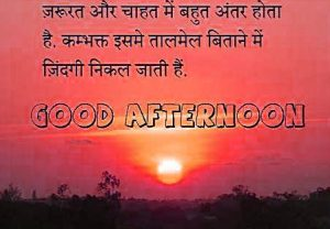 Good Afternoon Images In Hindi Download