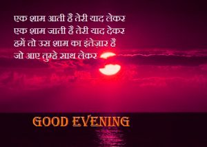 Good Evening Images Photo In Hindi