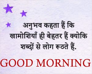 Good Morning Images Wallpaper Pictures Download In Hindi