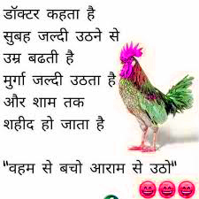 gd mrng Images Wallpaper Pics With Hindi Funny Quotes