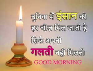 Good Morning Images Wallpaper In Hindi For Whatsaap