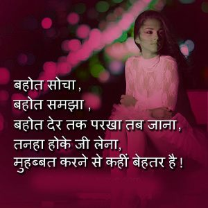 Hindi Shayari Images Photo