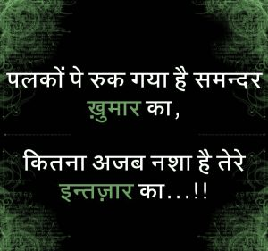 Hindi Shayari Images Photo For Whatsaap