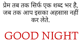 Good Night Images Pics With Hindi Quotes Download