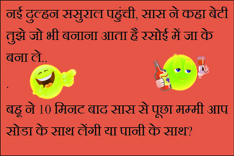 jokes-Chutkula-Images-In-Hi
