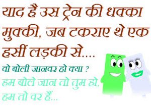 Hindi Funny Shayari  Images  Photo Pics Download