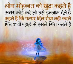 Hindi Shayari Images Pictures Free Download