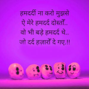 Hindi Funny Shayari  Images Photo Pictures  Download