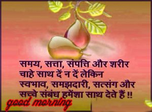 Suvichar Good Morning Images Wallpaper Pic Download