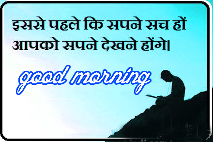 Hindi-suvichar-with-meaning