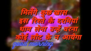 Hindi Suvichar Good Morning Images Wallpaper pictures HD