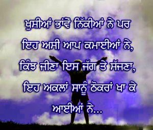Punjabi Love Status Images Pictures Photo HD