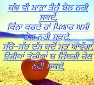 Punjabi Love Status Wallpaper Pictures Images Free HD