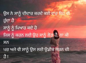 Punjabi Love Status Pictures Images Photo Download