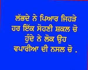 Punjabi Love Status Images Pictures Download For Facebook