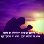 best sad shayari images wallpaper photo pictures free hd download