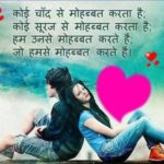 best love romantic shayari images wallpaper pictures photo hd