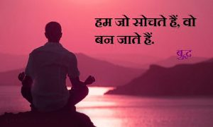 Facebook Profile/Cover Picture With Hindi Quotes
