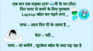 Hindi Funny Photo Pictures For Facebook Download