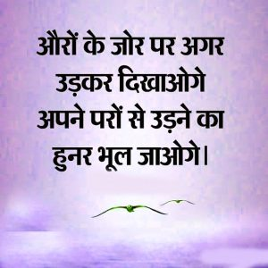 Hindi Shayari Images Wallpaper Pics In HD Download For Whatsaap