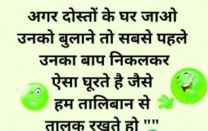 Hindi Funny Jokes Photo Pictures Download
