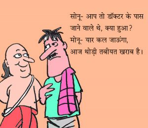 Hindi Funny Status Pics HD Download