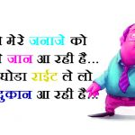 128+ Funny Hindi Shayari Images For Whatsapp