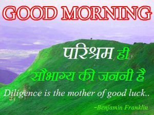 Good Morning Images Wallpaper Pictures In Hindi Download