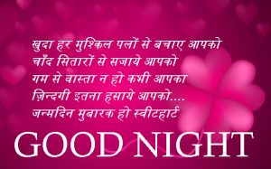 Good Night Images Photo Pictures With beautiful Hindi Quotes