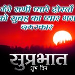 256+ Hindi Good Morning Images With Quotes Download