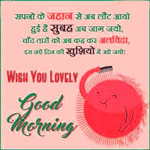 256 Hindi Good Morning Images With Quotes Download