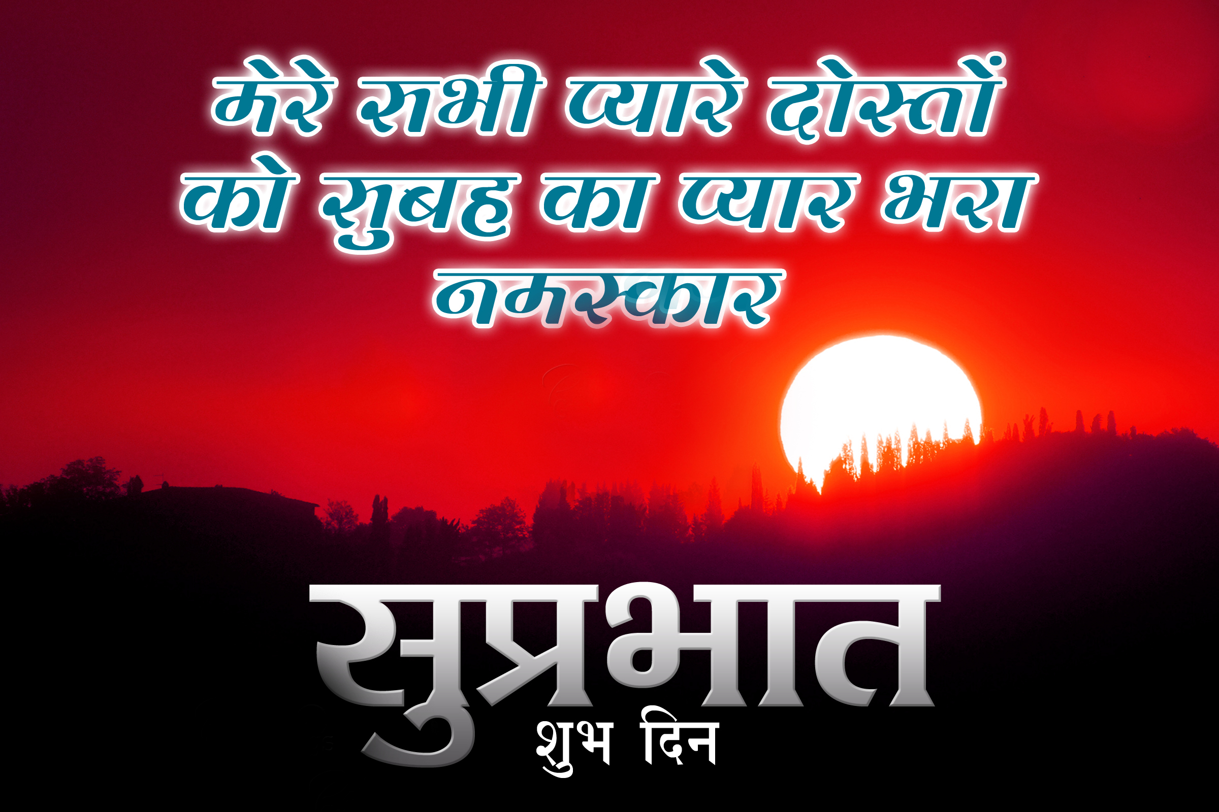 Good morning hindi image hd download