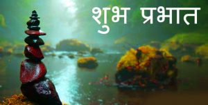 Hindi Quotes Good Morning Images Wallpaper Pictures Download