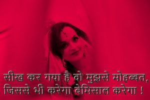 Hindi Shayari Images Wallpaper Download