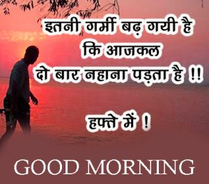 Good Morning Images Photo Pics In Hindi